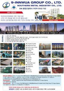 SMI Advertisement Artwork (Korea Version)